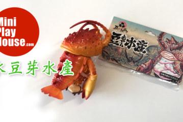 大豆芽水產龍蝦 figure toy lobster